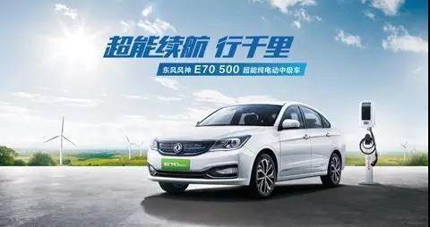 东风风神E70 500超能纯电动车:不说了,在下先关为敬!
