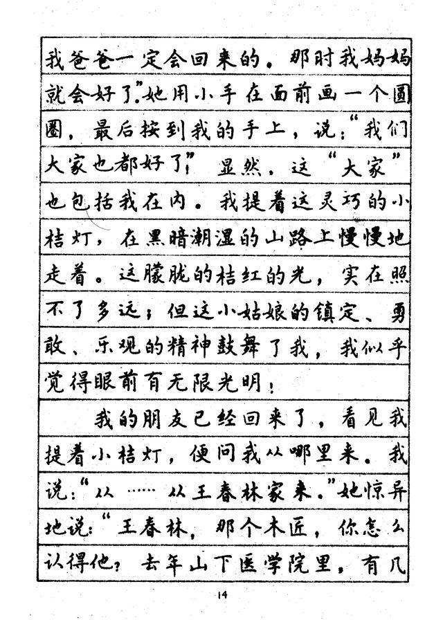 1985年中国钢笔书法大赛一等奖得主林似春书法作品欣赏!图片