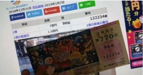 2019年这位网友买的彩票中了第一个7亿,快来沾沾喜气!