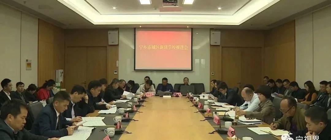 寧鄉將新建7所中小學校 新增學位11400個