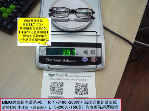 超高度疑难光度-3300度可否定制超薄眼镜?