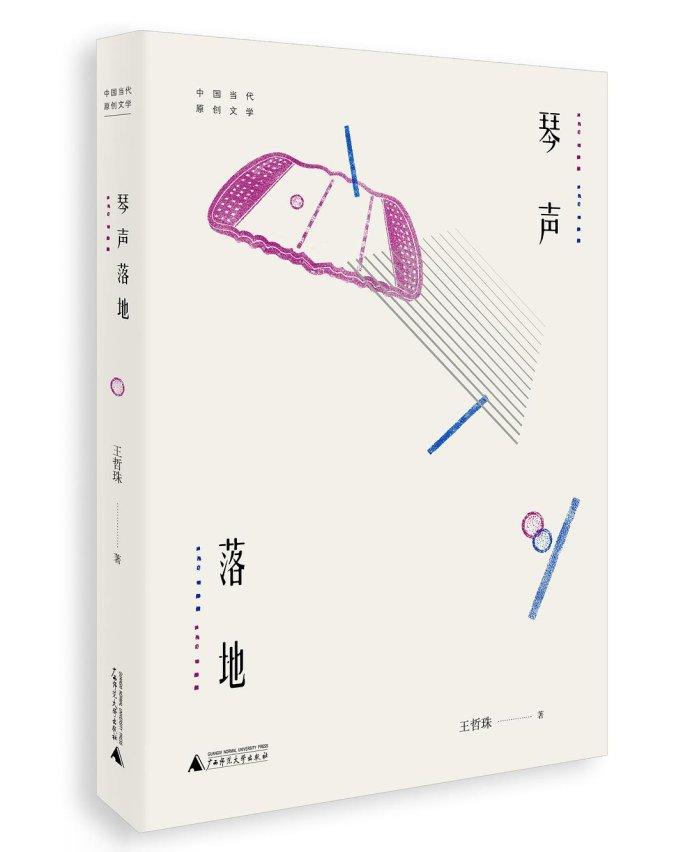 王哲珠:我笔下那些尘间的独舞者