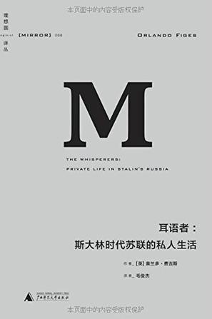 《耳语者:斯大林时代苏联的私人生活》封面