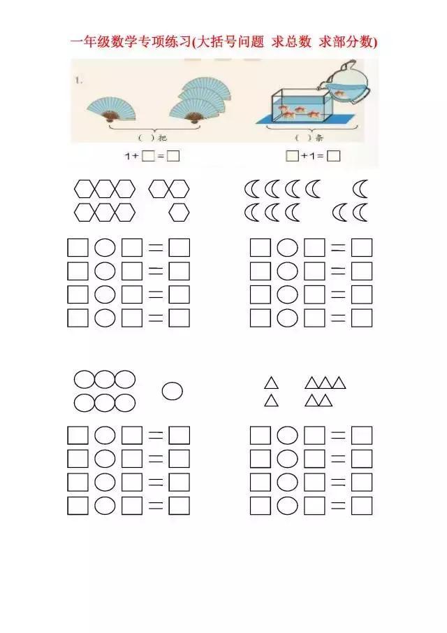 一年级数学专项练习(大括号问题,求总数,求部分数,一图四式)图片