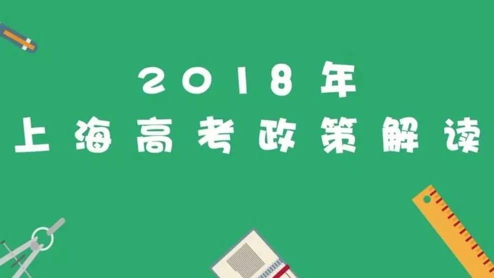 上海高招志愿填报投档办法公布 继续实行高考后填志愿