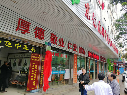 谢文淦祝贺广东省民间传统中医药学研究会东莞市教育基地成立