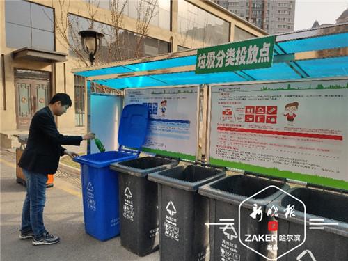 垃圾如何分类 哈尔滨市一小区举办垃圾分类知识问答