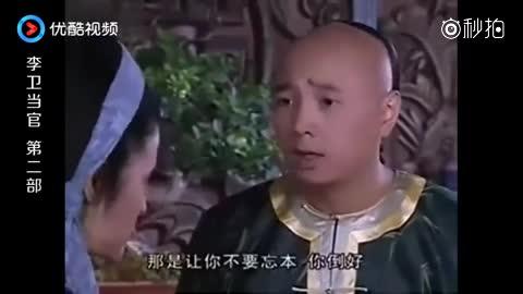 李卫老妈奉旨讨饭,她却认个阔舅爷,李卫急了:越讨饭越富贵了