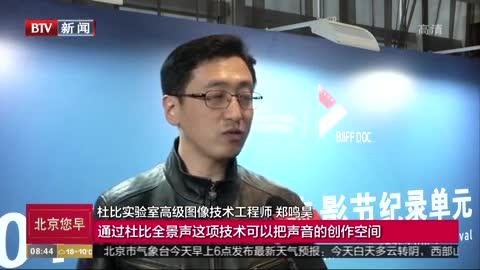 2019年北京国际电影节纪录单元全面启动