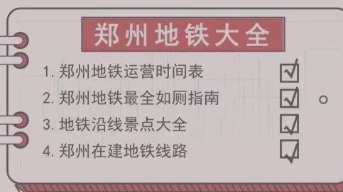 地铁5号线明年年初试运营 收好这份郑州地铁大全