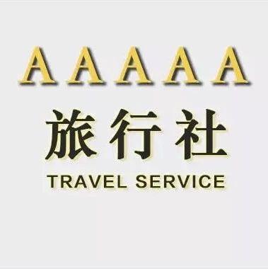 上海5A、4A级旅行社拟新增7家 详细一览