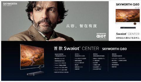 创维Q80系列电视发布:主屏+AOD副屏设计 起售价29999元