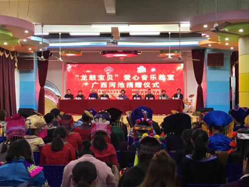 2019全国龙鼓宝贝音乐教室捐赠活动河池站