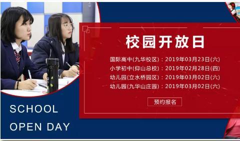 2019年3月力迈中美国际学校·高中/中小学/幼儿园开放日安排