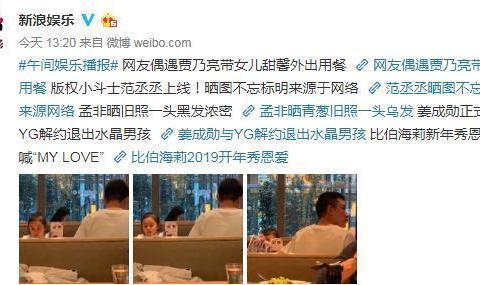 贾乃亮带甜馨外出用餐,父女俩相对而坐,气氛显得有些沉默