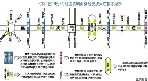 """""""环广西""""南宁站今明两天举行 赛道沿线路段需绕行"""