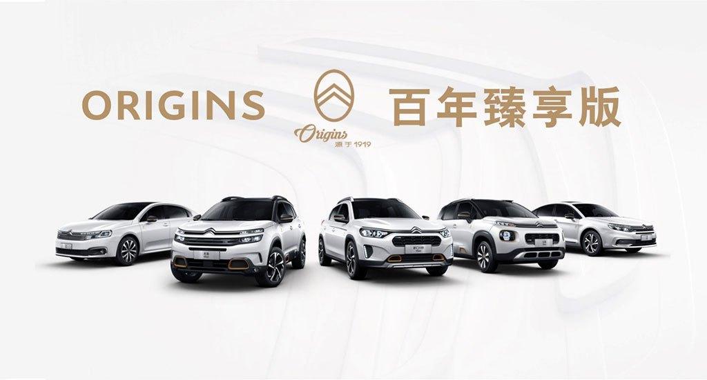 百年之际的雪铁龙,在2019年上海车展上为我们带来了什么?