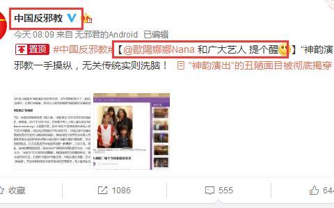 中国反邪教官博和警方发声,批判欧阳娜娜,母亲傅娟违法被揭发