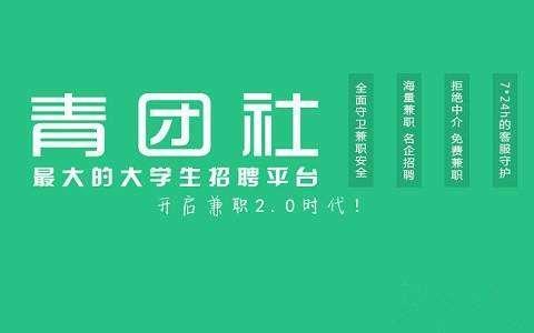"""校园兼职平台""""青团社""""完成数亿元B+轮融资,蚂蚁金服领投"""