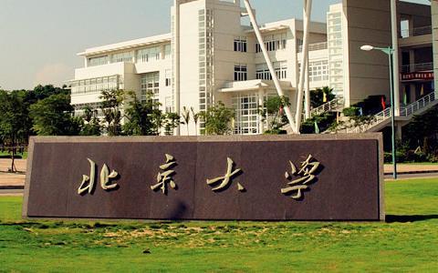 北京市里的大学排名,这三所学校领跑排行榜