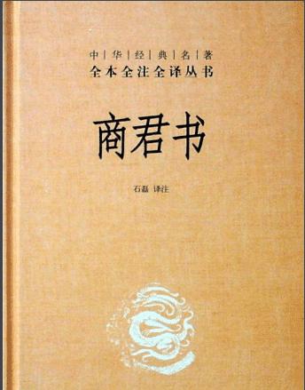 """商鞅的""""驭民五术"""",大秦统一竟然靠这些"""