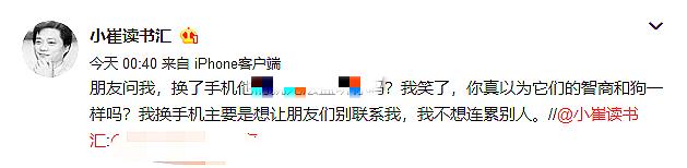 崔永元凌晨突然发文,内容令人心酸:不想连累朋友