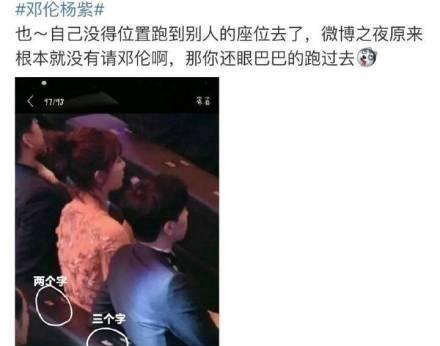 微博之夜:《香蜜》邓伦杨紫3次互动超甜,但邓伦这举动再引争议