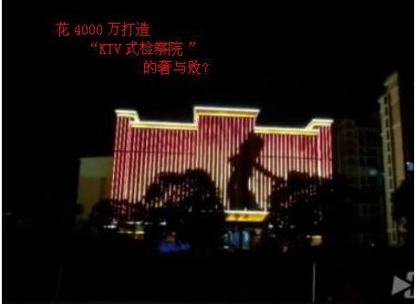 """4000万打造""""KTV式检察院""""的奢与败"""