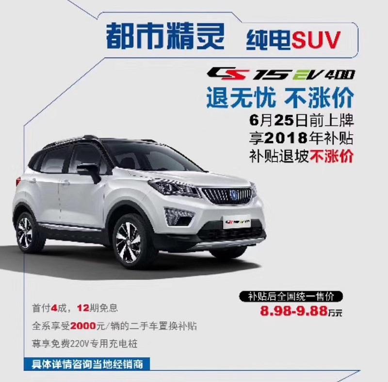 长安新能源3款车型6月25日前售价不变 并推出多重礼包