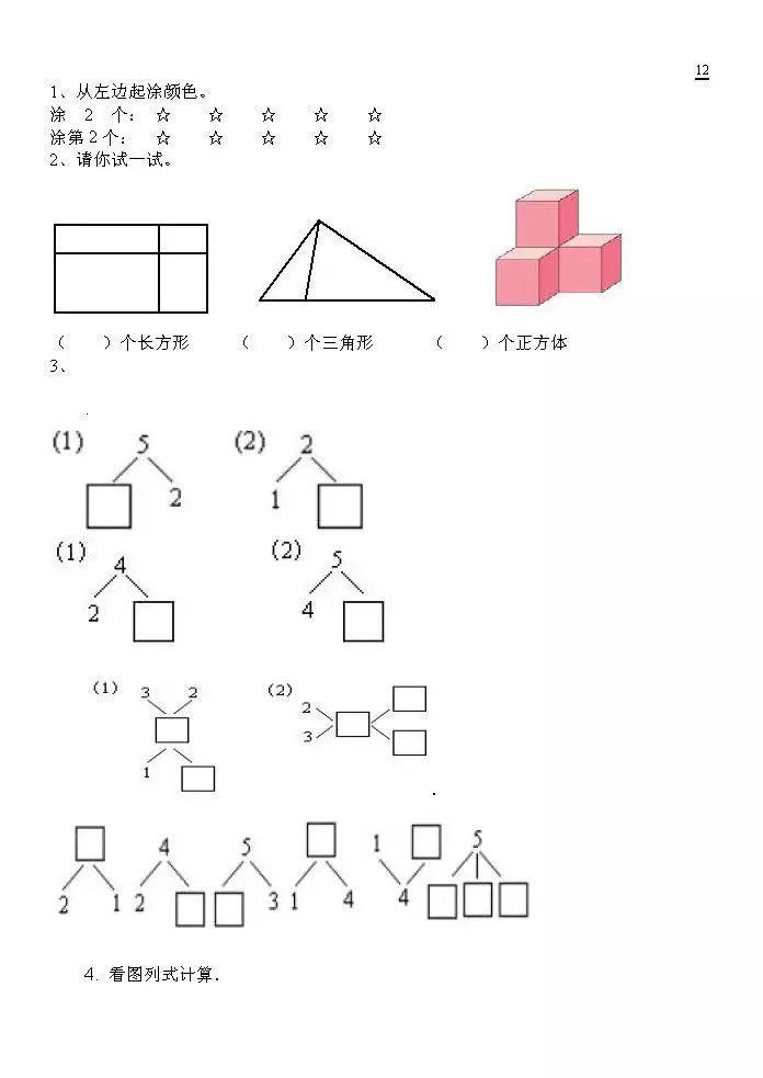 一年级数学上册看图列式练习题大全(25页),可下载!图片