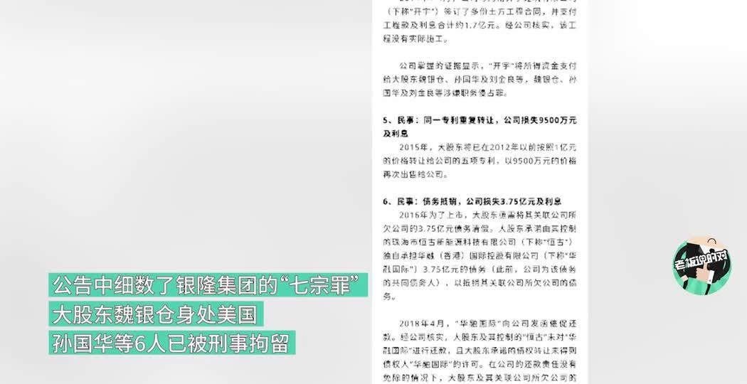 """董明珠10亿打水漂?魏银仓跑美国,银隆大股东头戴""""七宗罪"""""""