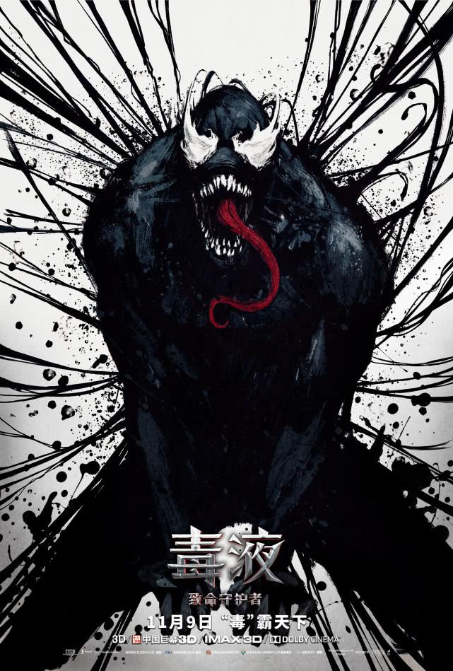 电影《毒液》发布三款艺术海报 票房收割机11月9日登陆国内院线