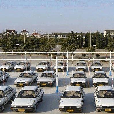 沪34家驾培机构违规被罚 整改不合格将停止招生
