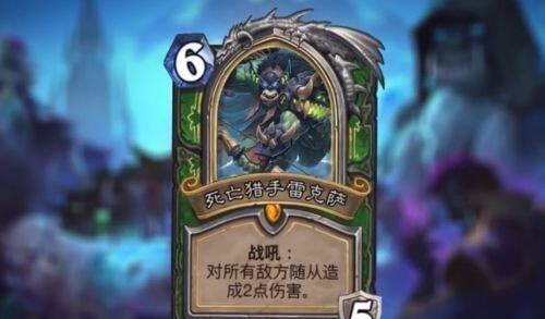 冠相庆_炉石传说无中生有卡盘点,榜首将退环境竟引起玩家弹冠相庆?