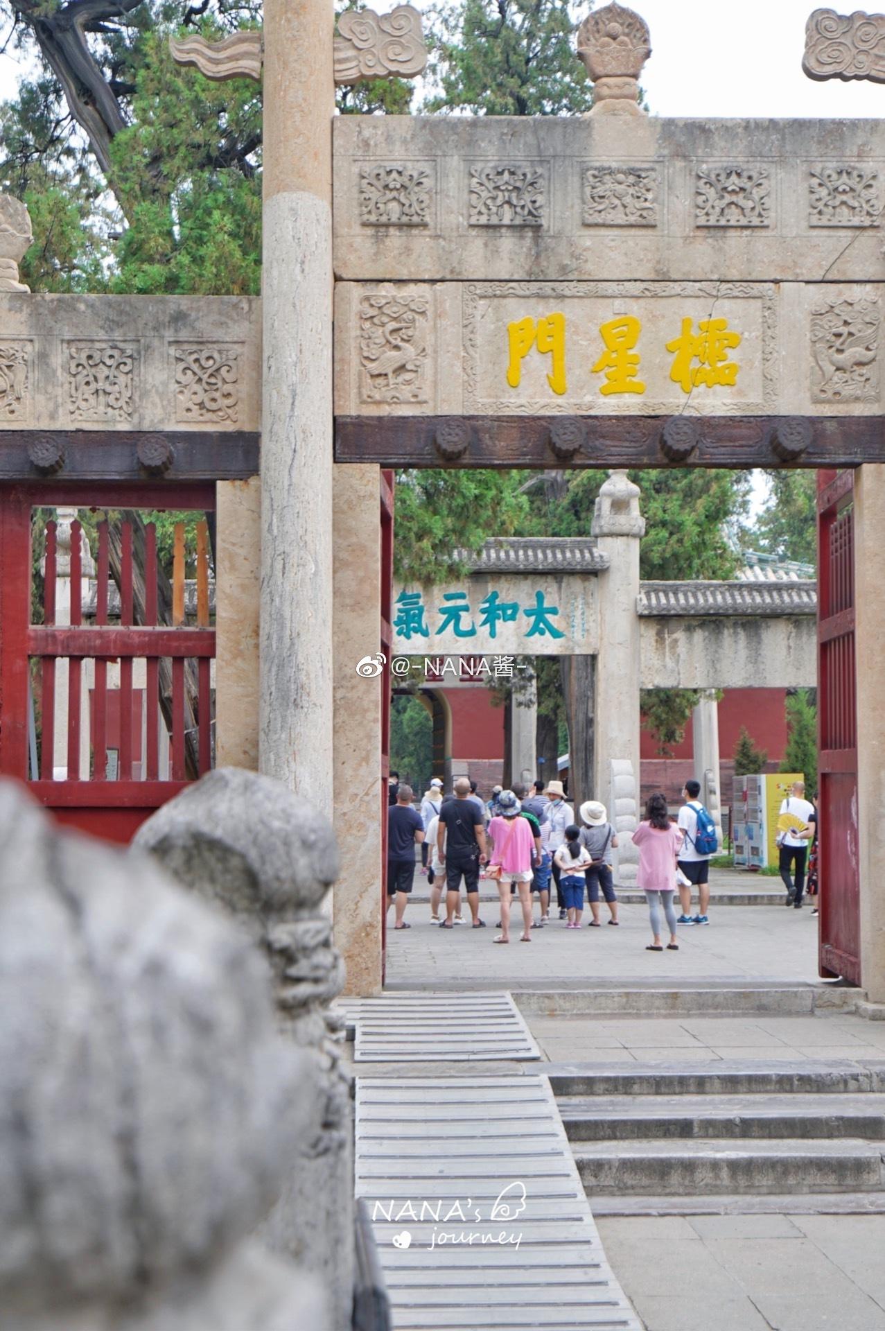 来山东曲阜感悟儒家文化。 孔庙、孔府、孔林