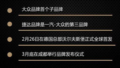 """大众""""扩编""""捷达独立成军,不禁让人为中国品牌捏把汗"""