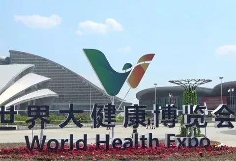 重磅 |武汉市市长莅临世界大健康博览会奇致激光展位参观指导!