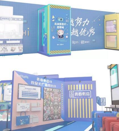 """打卡北京apm""""青春有你""""官方线下粉丝站,大家一起越努力越优秀"""