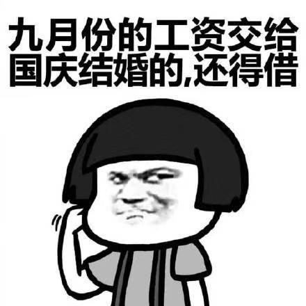 搞笑段子表情包:八月份的工资交给了中秋节图片