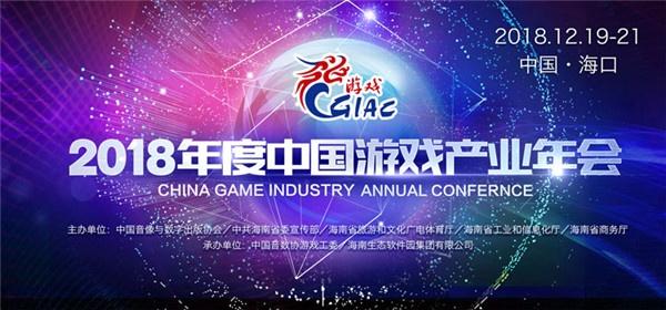 回望2018中国游戏产业:精品化成主流趋势 电竞领域高速发展