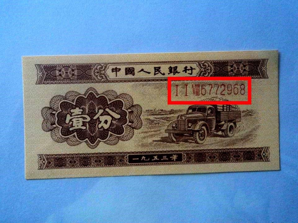 少见的1分纸币,专业人单张能卖100元以上,谁能找到?