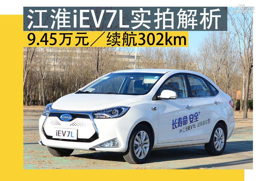 9.45万元/续航302km 江淮iEV7L实拍解析