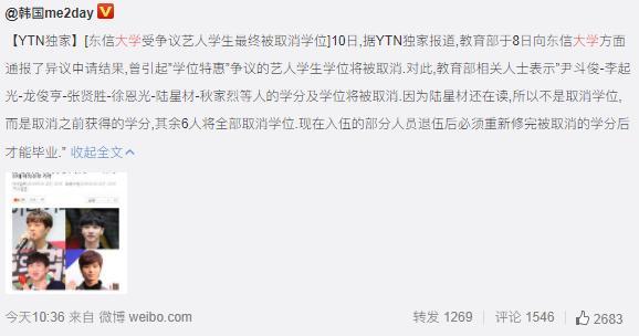 韩版翟天临?龙俊亨陆星材等7位艺人被取消学位,53名教授被惩戒