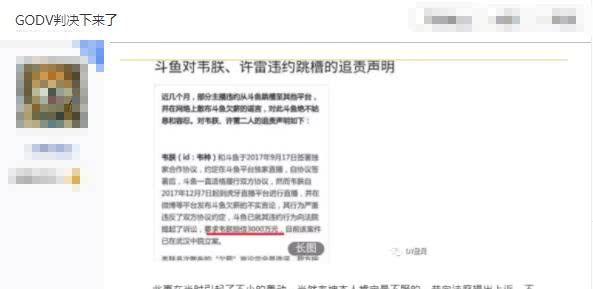 韦神上诉被驳回,被罚3000万,网友:某鱼光靠违约金就发财了