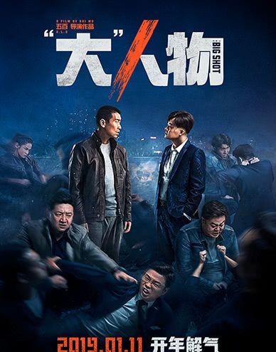 2019最好电影排行榜_素人特工 发布会曝光海报7月12日冒险启程