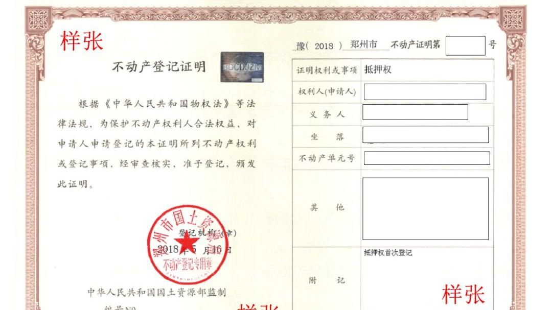 郑州将启用不动产登记电子证明 与纸质版同等效力