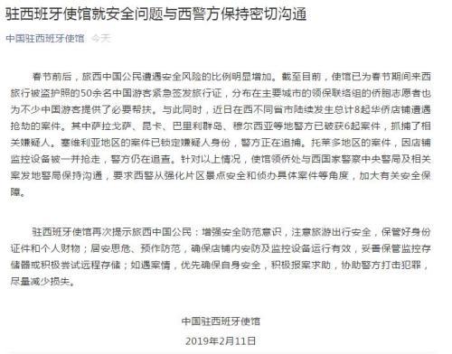 圖片來源:中國駐西班牙大使館微信公衆號截圖