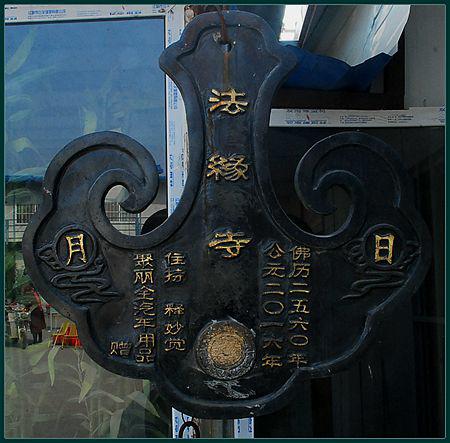 逐鹿中原·独行天下老师部分摄影作品(十六)云板