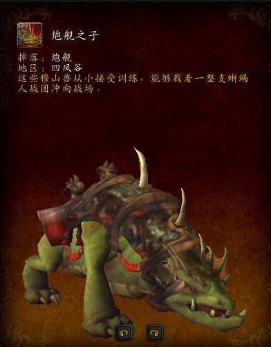 魔兽世界:潘达利亚的四大野外boss坐骑,你是多久到手的