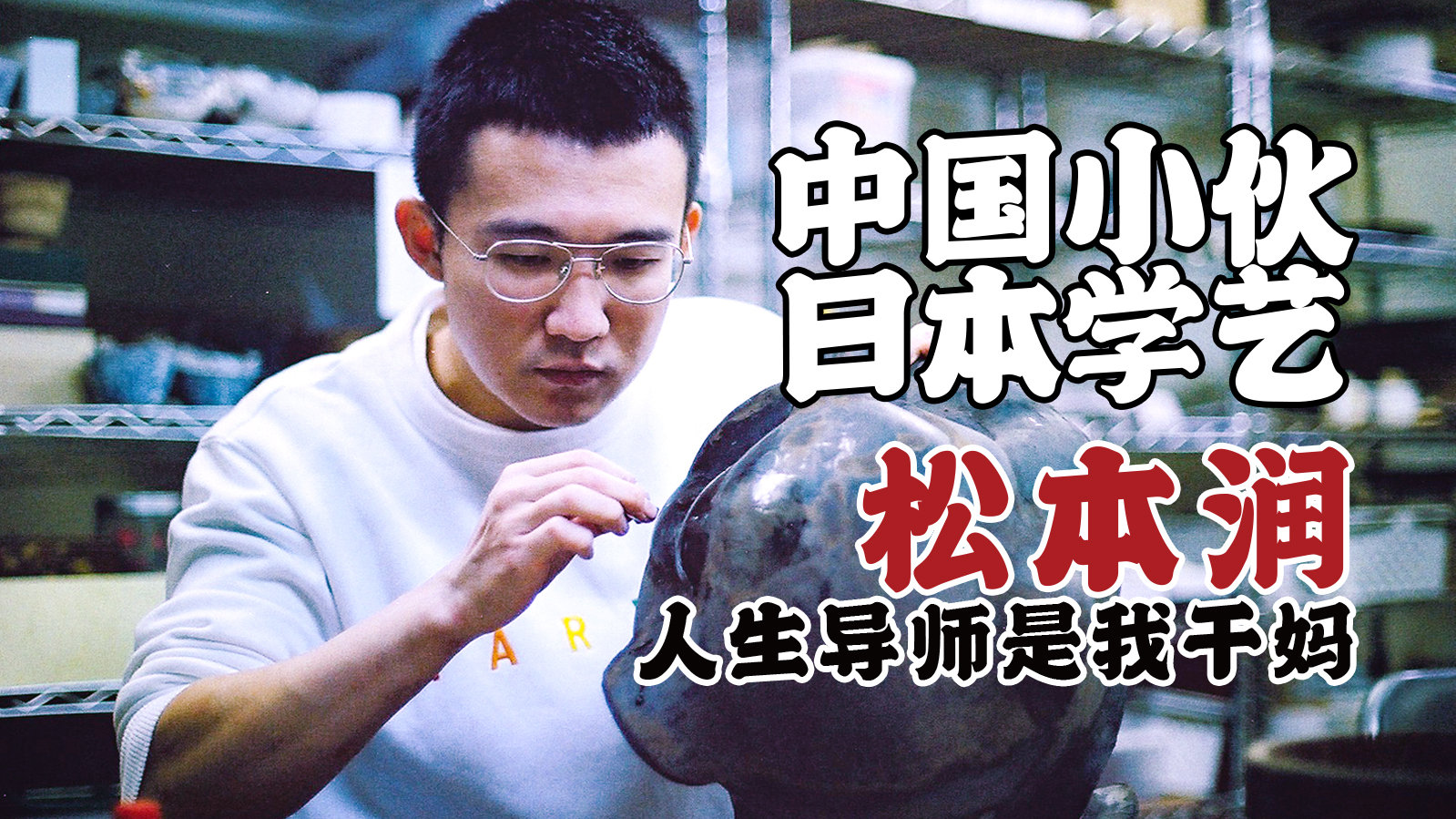 中国小伙日本学艺,松本润的人生导师是我干妈